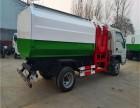 自装卸式垃圾车出厂价格 小型垃圾车报价