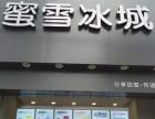 广州市花都区 蜜雪 冰城门店转让