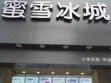 西青区 蜜雪 冰城姚村公寓店 转让品牌和门店