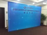 北京制作展会展板背景板桁架搭建无味背景墙签到板易拉宝展架等