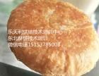 适合厂商的酥饼做法培训 乐天利传授东北酥饼配方