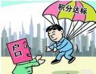 深圳盐田积分入户学服务及考试培训