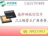 回收手机功放IC,回收手机WIFI芯片