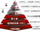 【新三板优质股权】加盟/加盟费用/项目详情