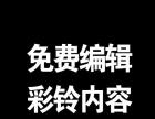 全国商务集团企业彩铃400电话微名片