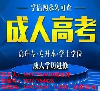 函授专升本桂林理工大学工商旅游管理钦州报考