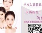 杭州免费招半永久纹绣学员,包教包会学会为止欢迎咨询