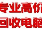 深圳电脑回收公司 专业电脑回收估价