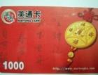 专业回收美通卡 北京美通卡回收 大量收购