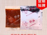 方便面/粉丝/米粉调料包 麻辣牛肉味粉酱包