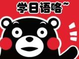 武汉日语培训班需要多少钱