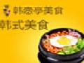 韩悫亭韩式美食加盟