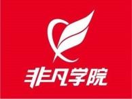 上海室内设计培训丨网页前端培训丨松江学景观设计丨0基础到高薪