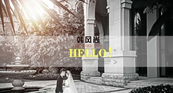 茂名性价比高婚纱摄影-韩风尚高端婚纱摄影工作室