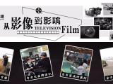 衡水企事业单位宣传片 汇报片 微电影制作做影视 选巅峰