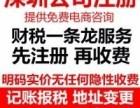 沙井福永0元注册公司代理记账,纳税申报,一般纳税人