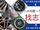 广州轮毂修复钱一个-白云区轮毂修复价格