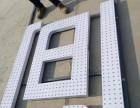 兰州广告招牌门头通体发光字雕刻字不锈钢字发光字制作加工
