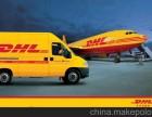 昌平DHL电话 昌平DHL快递公司 昌平DHL快递公司