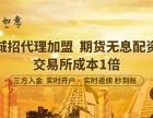 荆州期货配资招商怎么加盟?