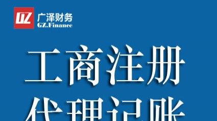 桂林市专业公司注册、公司变更、公司注销服务