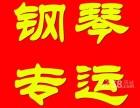 杭州搬家公司杭州搬运公司,专业钢琴搬运