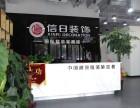 让您 79800元-毛坯变新家 - 天津信日装饰有限公司