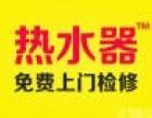 贵阳帅康Sacon热水器维修中心 全天候客服报修热线