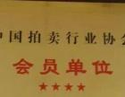 钱币、玉器免费鉴定出手,精品上香港拍