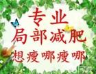 人民大学北京紫竹桥瘦身塑形角门减肥瘦身机构