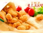 时尚西餐与中式快餐的结合家美滋汉堡炸鸡连锁加盟店