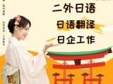 大学城熙街日语培训 日语翻译 日语口语 二外日语 初级日语