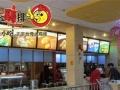 芜湖鸡排店加盟 10大系列百种产品 7㎡2人经营
