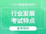 上海健康管理师培训 为你量身打造备考方案