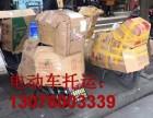 液晶电视托运货物托运专业托运 行李搬家杂物托运