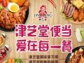 【津艺堂】加盟官网/加盟费用/项目详情