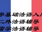 法语一对一,一对多培训