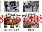郴州服务全市管道清洗/疏通下水道 低价清理化粪池抽粪吸污