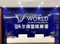2017桐乡沃尔得国际英语托业速成培训班