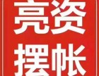 南宁资方,专业办理公司增资验资 摆帐 各类贷款10亿资金业务