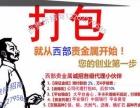 甘肃西部贵金属交易中心全国火爆招商