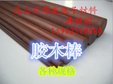 胶木棒、电木棒、绝缘棒、布棒、酚醛电木棒