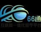 66通-留學一體化平臺