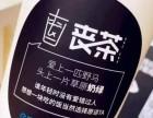 茶饮加盟连锁,宁波开一家丧茶怎么样,开店赚钱吗
