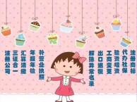 杨浦五角场代理记账 出口退税 汇算清缴 商标注册申请找晏会计
