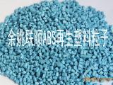 可供ABS再生塑料粒子
