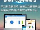 专业定制APP网站建设企业管理微商系统