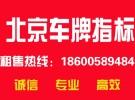 北京车牌指标带车转让面议