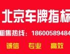 北京車牌指標帶車轉讓
