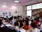 大连教师考试项目加盟合作加盟 教育机构